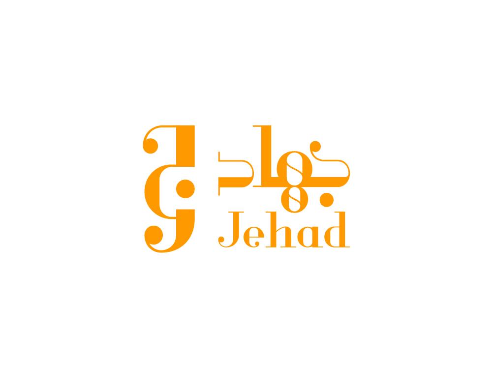 Jehad جهاد typografi typo logo logo icon mixed arabic typogaphy typo caligraphy