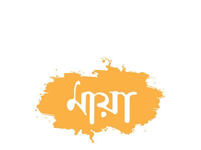 Maya - Typography for T-Shirt design illustration vector typography tshirt bangla typography