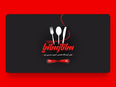 Welcome Screen of SanazSania Website cooking class cook education magazine cooking food welcome welcome screen welcome page website design web design webdesign website web sanazsania ui ux mobin bahrami bmdx design