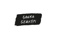 Logo - BABKA BAKERY