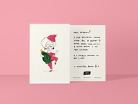Greeting cards - Babka bakery