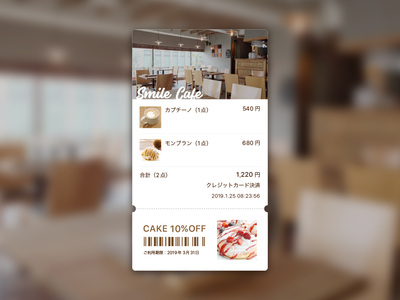 Daily UI #17 Email Receipt