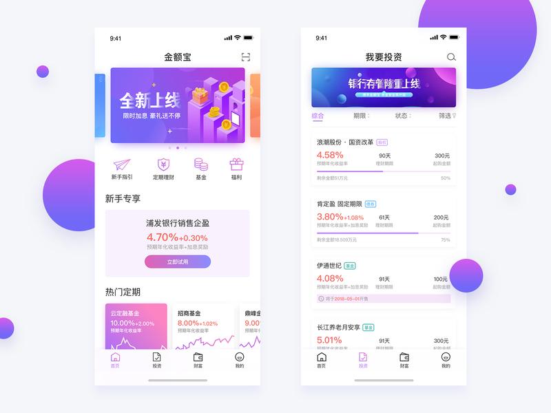 financial services app