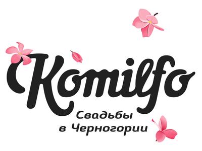 Komilfo | Wedding in Montenegro vectorart graphicdesign design graphic icon draw drawingoftheday illustratordraw wedding cover pink flower adobeillustrator art illustrator vector illustration logo lettering