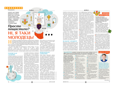 Illustration for an article in a magazine