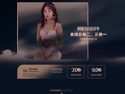 阿里会员节-banner-pc