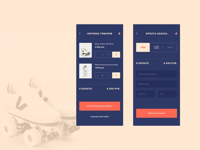 002_Daily UI_Checkout card payment order trash shopping basket roller-skates sport daily ui ux app figma ui minimalism