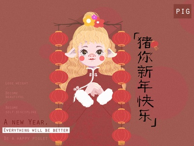 Miss pig girl illustration