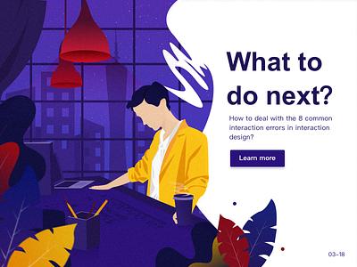 what to do next? ui design illustration