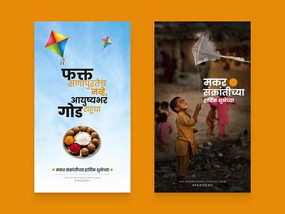 Makar Sankranti banner ads creative branding design 2021 trend kite font marathi trend 2021 design 14 january indian festival 2021 makar sankranti