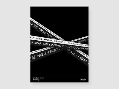 Greeting, 029 typography kinetic black abstract 3d art motion 3d motion design motion graphics visual language branding logo illustration ux uidesign uiux webdesign figma ui design
