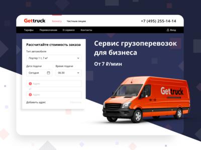 Landing page / Gettruck