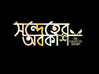 Bangla Typography Logo Design