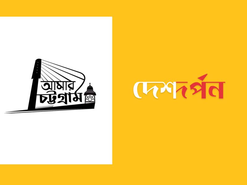Bangla Typography Logo new minimalist logo unique logo simple logo logo typography typogaphy typography design logos logo designs place logo news paper logo technology logo unique design logo design concept logo