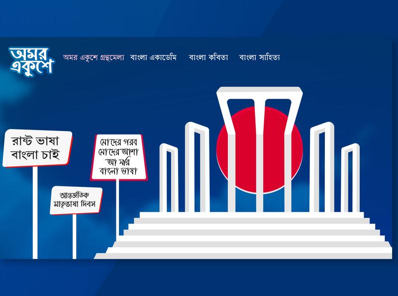 21 February | International Mothers Language Day websites internationalday motherslanguage 21 february website design languageday website
