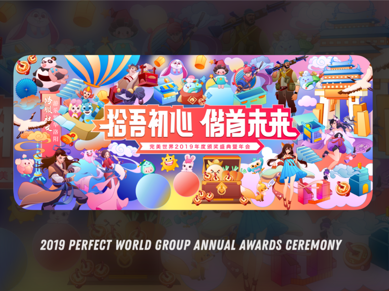 2019 Perfect World Group Annual Awards Ceremony cute illustration the year 2019 game design character design cats web plants typography flat app website branding illustration design