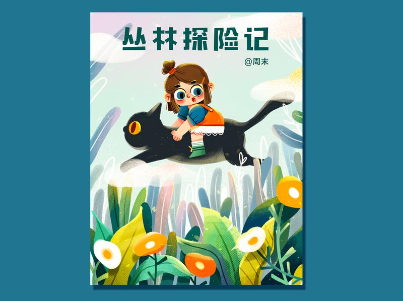 Jungle Adventure play cats sunday plants web flat app typography website branding illustration design