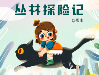 骑上我的大猫去冒险 adventure children child illustration tigers girls cats plants flat branding illustration design