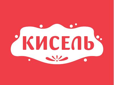 Kisel (jelly) - product logo branding design brand identity logo design design icon brand design brand typography logotype identity logo branding
