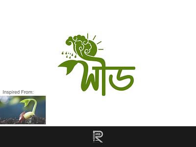 """Bangla Logo Design """"Seed"""" vector logo design branding icon design seedling bengali logo design seed logo bangla color logo best green logo plant logo seeding seeds seed seed bangla logo design seed logo"""