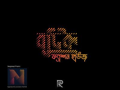 "Bangla Typography Logo Design ""Boutique: Fashion House"" best logo vector logo design icon design branding bengali cool logo bangla calligraphy bangla typography best bangla logo logo deisng boutique bangla logo fashion bagnla logo boutique logo boutiquelogo boutique"