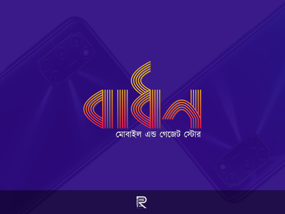 "Bangla Mobile and Gadget Store Logo ""Badhon"" bangla logo bangla font design bangla lettering bangladesh monogram logo typography best logo vector logo design branding icon design bangla calligraphy bangla typography bangla custom lettering"