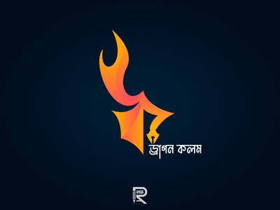 Bangla Letter Design Dragon Pen bangla calligraphy monogram logo bangla typography typography best logo vector logo branding icon design drag and drop design modern bangla letter modern bangal logo dragon pen