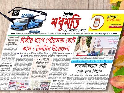 Bangla Daily Newspaper Logo Design Dainik Madhumati vector logo design branding icon design daily news in dubai logodesing best newspaepr best logo hot logo bengali newsportal logo red logo cool news logo bangla newspaper logo design bangla daily newspaper logo