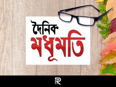 "Daily Bangla Newspaper Logo Design ""Dainik Madhumati"" banglalogo bangla calligraphy bangla typography typography best logo vector logo icon design bangladesh newsportal logo bangal bangla daily newspaper logo dainik madhumati"