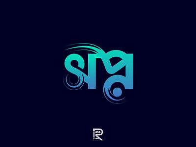 "Bangla Typography logo design ""Shapno"" best logo vector logo design branding icon design cool typo typo best bangla creative logo bengali logo hut cool logo deisng hot logo deisng best logo deisng best logo bangal bangla cool loog bangla typography bangla logo shapno"