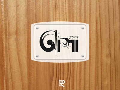 "Bangla Typography Logo Desing ""Asha Tailors"" logo design branding icon design tailored bangla hot logo bangla typo tailars logo fabrics logo bangla bangla tailor logo fabrics logo tailoring loog tailor logo tailors tailoring tailor"