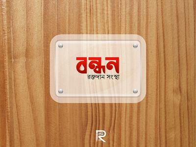Bangla Custom Lettering Logo Design Bandhon vector logo design branding icon design blood bangla custom lettering bangla typography logo for blood donate blood donate group donate bangla blood badhon logo blood donation logo blood donate logo
