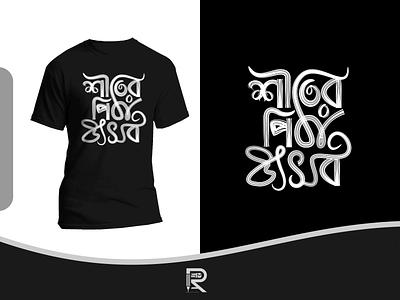 Bangla Typography T Shirt Deisgn bangla bangladesh vector logo design branding icon design typography bengali t shirt design t shirts type tshirts tshirts design in bangla bangla typography t shirt design