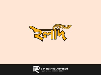 হলদি লোগো ডিজাইন বাংলাদেশ typography best logo vector logo design branding icon design মসলা লোগো বাংলা ডিজাইন লোগো হলদি বাঙলা টাইপোগ্রাফি