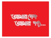 আমার দেশ, আমার পণ্য... Typography