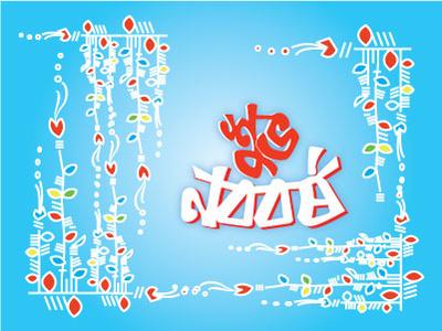 Boishakh 1426 typography illustration