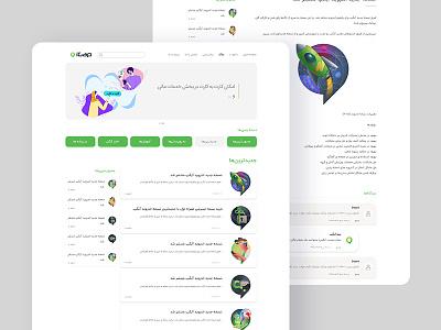 iGap Blog Redesign landing design landingpage redesign news magazine blog design user experience userinterface design user interface blog webdesigner webdesign website ux ui