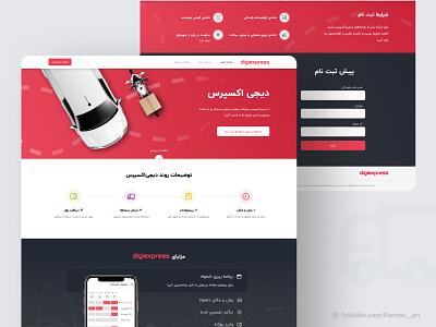 DigiExpress Website design digikala transfer express product design uxui landing mobile site web mobile web design website ux ui landing page ux design ux  ui ui design