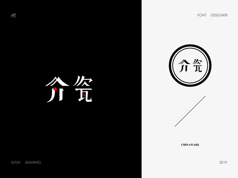 Porcelain logo design logo font design