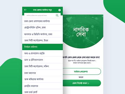 Citizen Service App | Government Project ui  ux citizenapp client work appui app