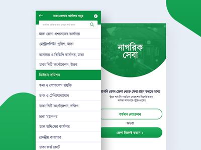 Citizen Service App   Government Project ui  ux citizenapp client work appui app