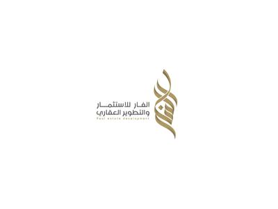 Alfar logo design