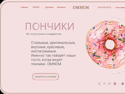 сайт пончики ui векторная графика