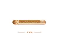 Acoustic Taishôgoto