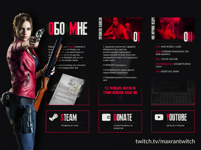 "TWITCH channel design ""maxrantwitch"" ui claire resident evil livestreaming livestream live streamer stream chanel redesign design games game overlays overlay twitch"