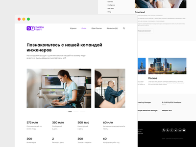 Badoo Tech Website blog interface ui design ui ux web design badoo