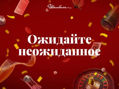 Website development for Shambala – hotel, casino and spa