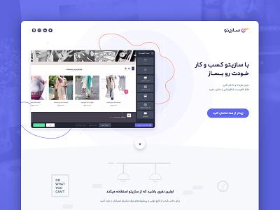 Sazito Pre Launch Landing Page minimal white cta iran persian video email launch preview color landing sazito