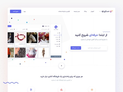 Sazito website farsi persian shop landing minimal white design web website sazito