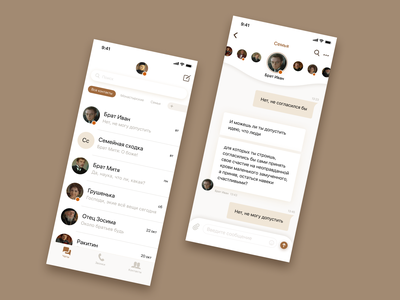 Daily UI #013 — Direct Messaging daily 100 daily ui dailychallenge appdesign userinterface uidesign dailyui messenger direct messaging dailyui013 013